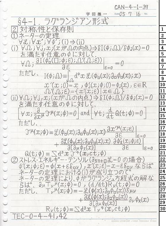 CAN-4-1-39 解析力学正典 CANONI...