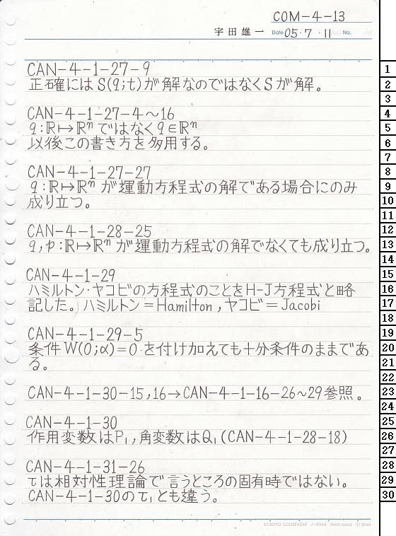 COM-4-13 解析力学正典 COMMENTS